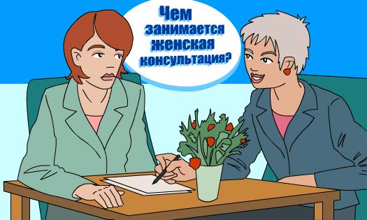 Чем занимается женская консультация?